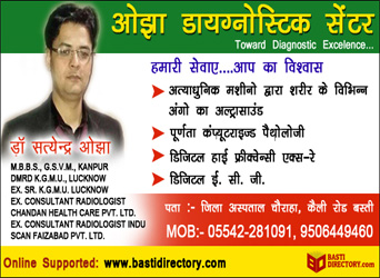 Ojha Diagnostic Center Basti