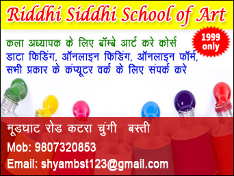 riddhi siddhi school of art Basti